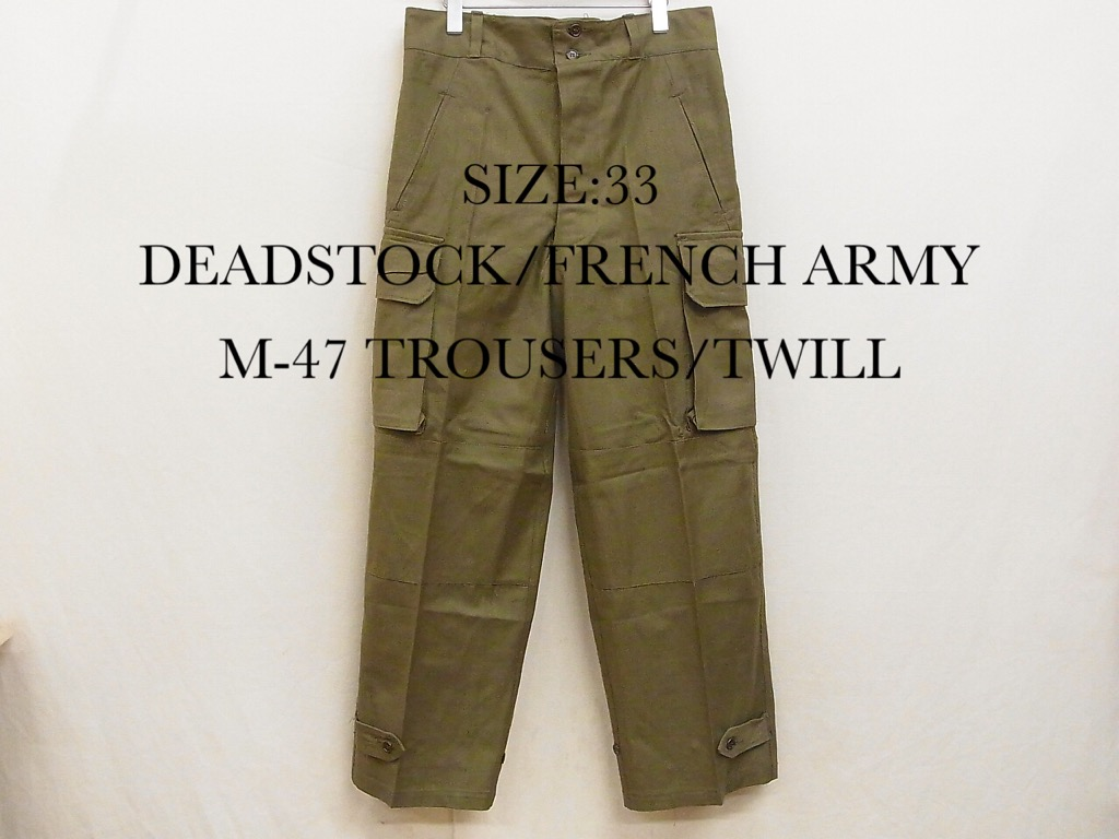 frencharmy-m47trousers-20201108-1
